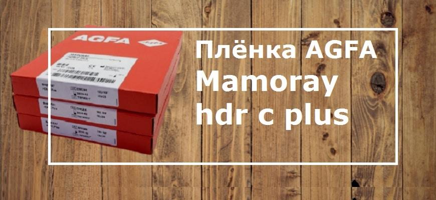 плёнка AGFA mamoray hdr c plus