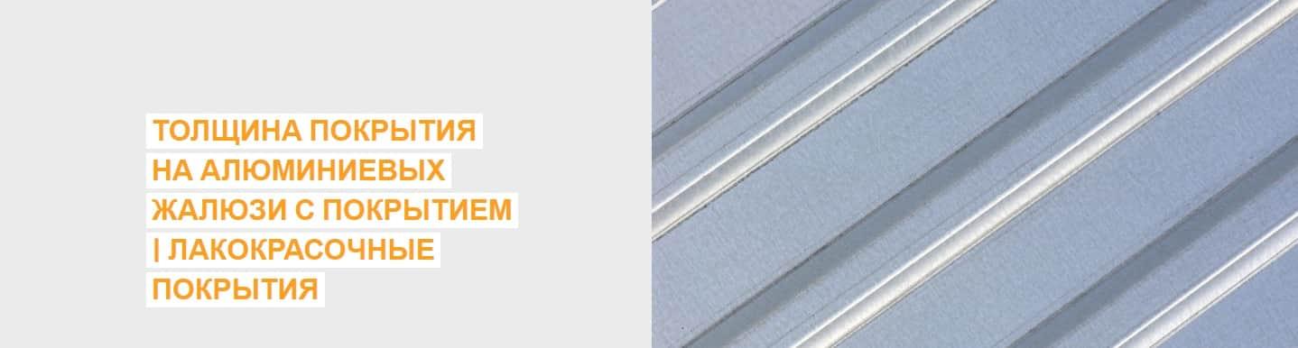 измерение лакокрасочного покрытия с помощью FMP40