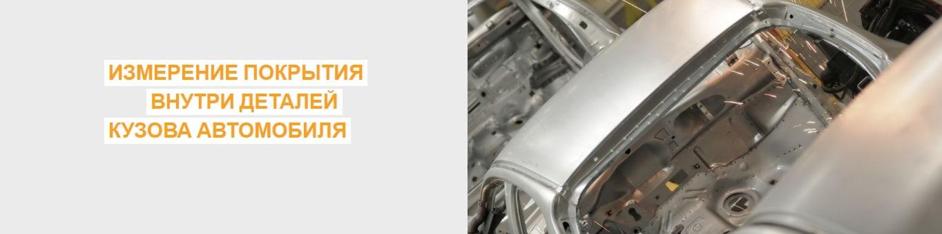 измерение покрытия внутри деталей кузова автомобилей