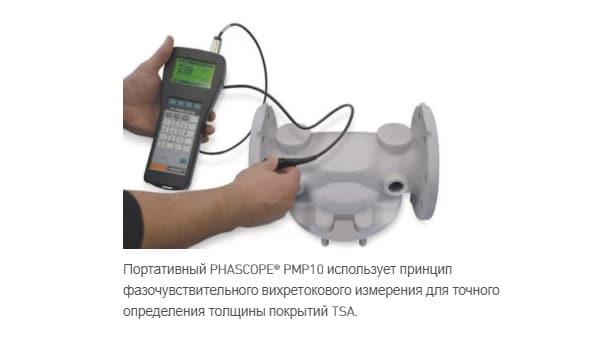 измерение толщины с PMP10