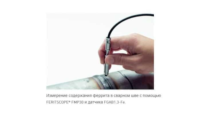измерение содержания феррита в сварном шве