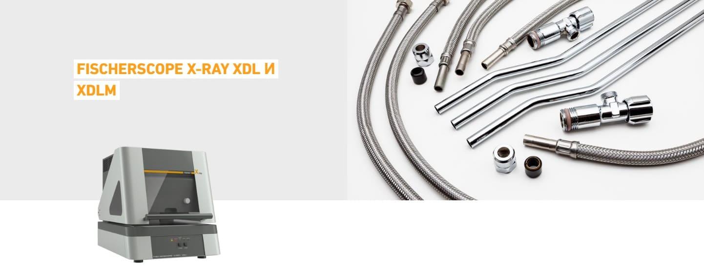 FISCHERSCOPE X-RAY XDL 230